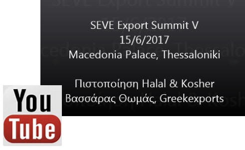 Halal & Kosher in SEVE Export Summit V