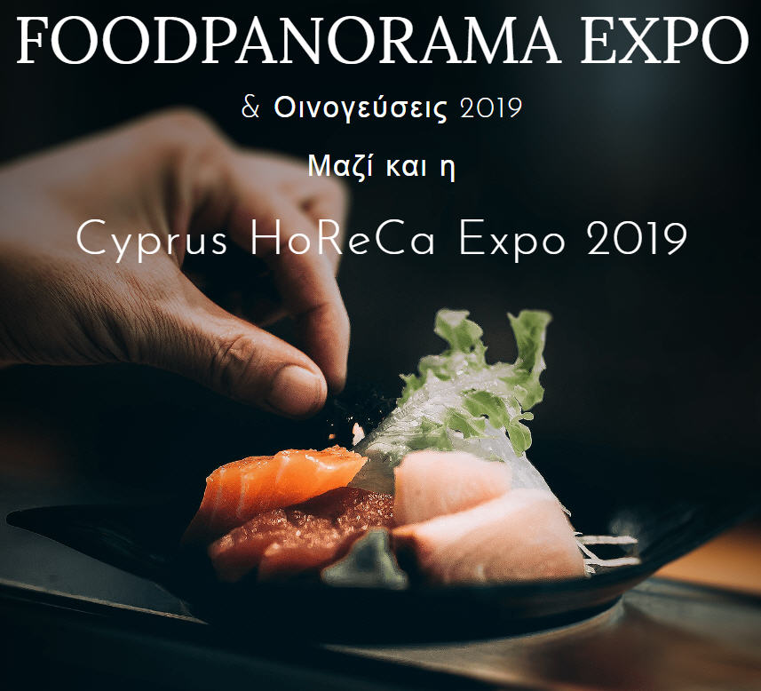Save the date: Food Panorama Expo, Λευκωσία 9-10/11/2019